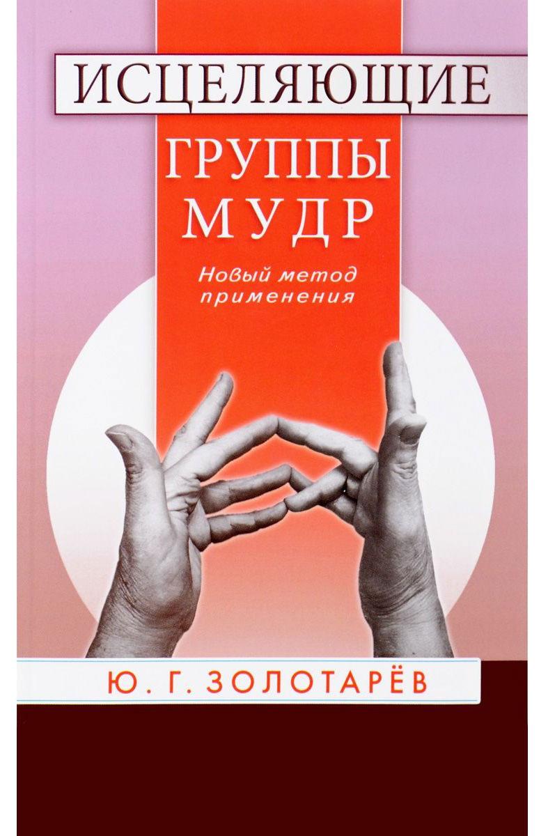 Исцеляющие группы мудр. Ю. Г. Золотарев