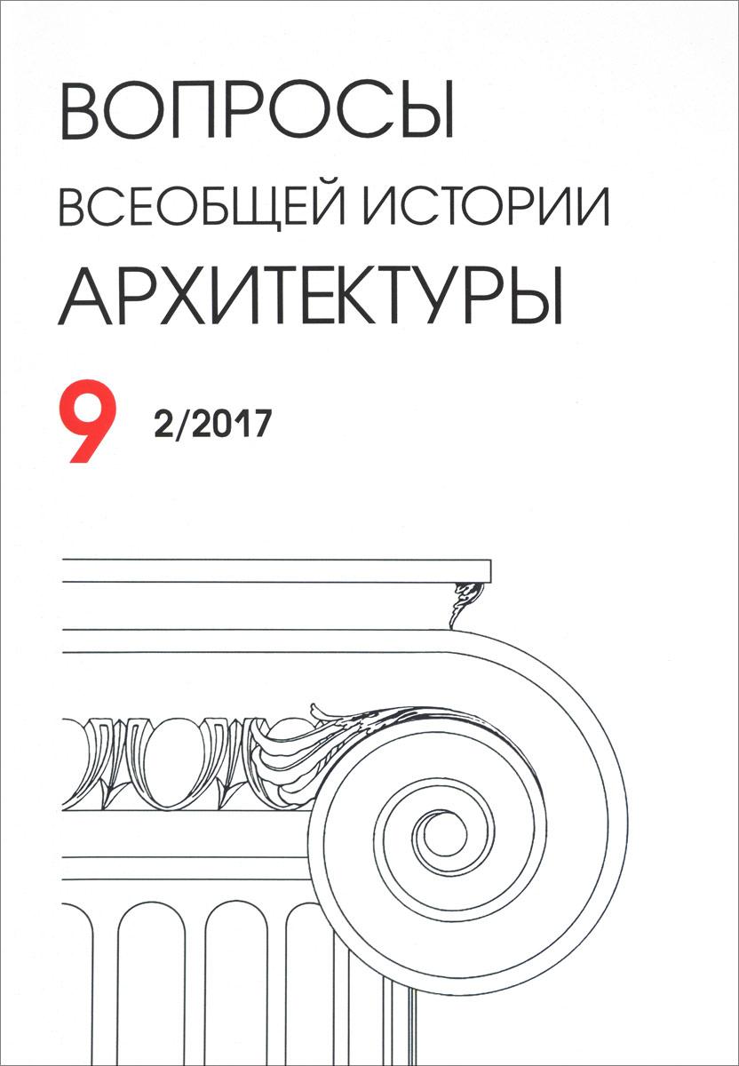 Вопросы всеобщей истории архитектуры, №2, 2017 азизян и а очерки истории теории архитектуры нового и новейшего времени