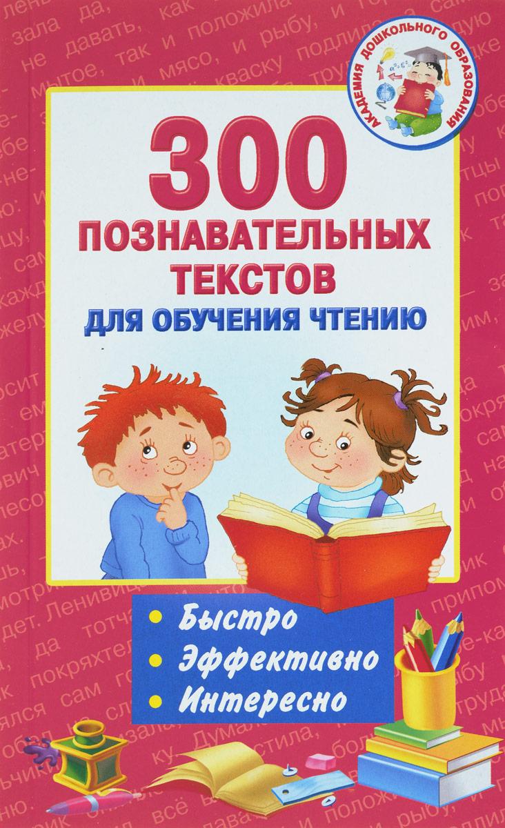 300 познавательных текстов для обучения чтению