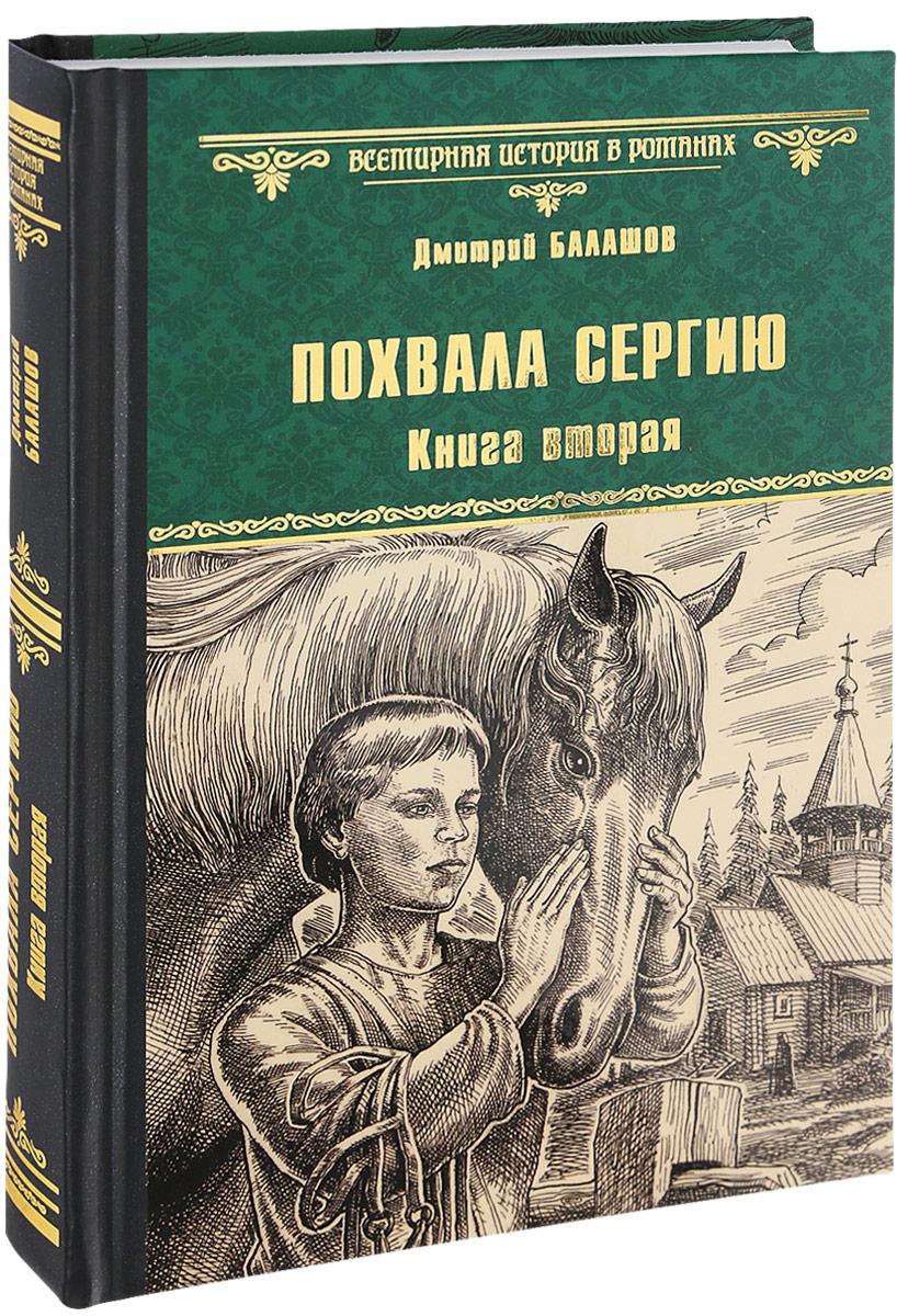 Похвала Сергию. Книга 2. Дмитрий Балашов