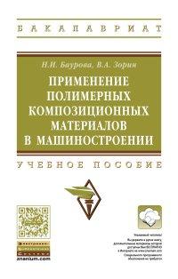 Н. И. Баурова, В. А. Зорин Применение полимерных композиционных материалов в машиностроении. Учебное пособие
