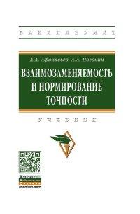 А. А. Афанасьев, А. А. Погонин Взаимозаменяемость и нормирование точности. Учебник