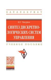 Н. Г. Чикуров Синтез дискретно-логических систем управления. Учебное пособие
