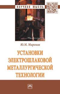 Ю. М. Миронов Установки электрошлаковой металлургической технологии
