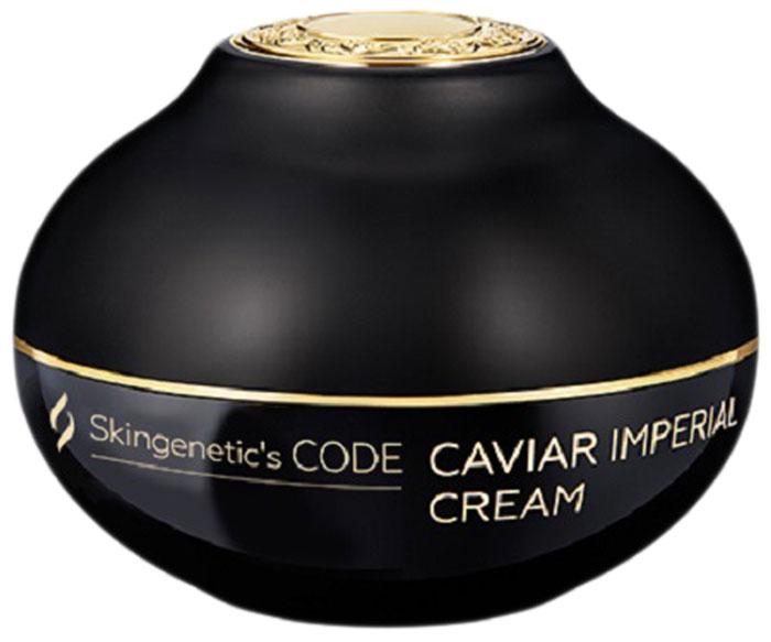 Skingenetics CODE Питательный крем с экстрактом черной икры Caviar Imperial Cream, 50 мл3701175100089Интенсивный питательный крем с экстрактом черной икры. Мощно подтягивает, питает, глубоко увлажняет, активно стимулирует естественное обновление клеток, обеспечивает роскошный уход. Инкапсулированный коллаген разглаживает микрорельеф и повышает тургор кожи. Замедляет процессы старения. Экстракт черной икры регенерирует и реструктуризирует дермальный матрикс, стимулирует синтез коллагена, эластина, фибронектина, гиалуроновой кислоты, омолаживая, разглаживая и питая кожу. Гидролизированный морской коллаген восстанавливает уставшую и увядшую кожу, поддерживает обменные процессы молодой кожи. Низкомолекулярная гиалуроновая кислота инкапсулированная в липосомы оказывает глубокое и пролонгированное увлажнение, обладает эффектом «заполнения», разглаживает статические и мимические морщины.