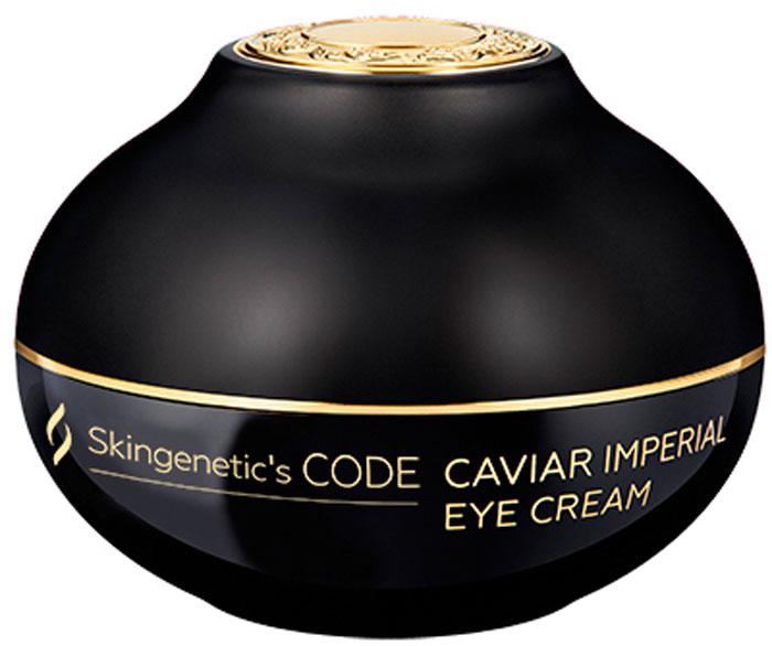 Skingenetics CODE Укрепляющий крем для области вокруг глаз с экстрактом черной икры Caviar Imperial Eye Cream, 30 мл3701175100096Роскошный укрепляющий и подтягивающий крем для области вокруг глаз с экстрактом черной икры. Эффективно разглаживает мимические и глубокие морщины, борется с потерей эластичности, подтягивает кожу, способствует устранению отеков и темных кругов под глазами и препятствует потере влаги. Экстракт черной икры регенерирует и реструктуризирует дермальный матрикс, стимулирует синтез коллагена, эластина, фибронектина, гиалуроновой кислоты, омолаживая, разглаживая и питая кожу. Крем содержит трипептид, пантенол, гиалуроновую кислоту и экстракт микроводорослей. Кофеин, конский каштан, гинкго-билоба способствует оттоку лишней жидкости, улучшает тонус и цвет кожи. Экстракт черного винограда оказывают антиоксидантную защиту. Масло кокоса, арганы, ши обеспечивают полноценное питание клеток, снабжая их витаминами, микроэлементами и полиненасыщенными жирными кислотами, а также защищают кожу от разрушительного влияния свободных радикалов.