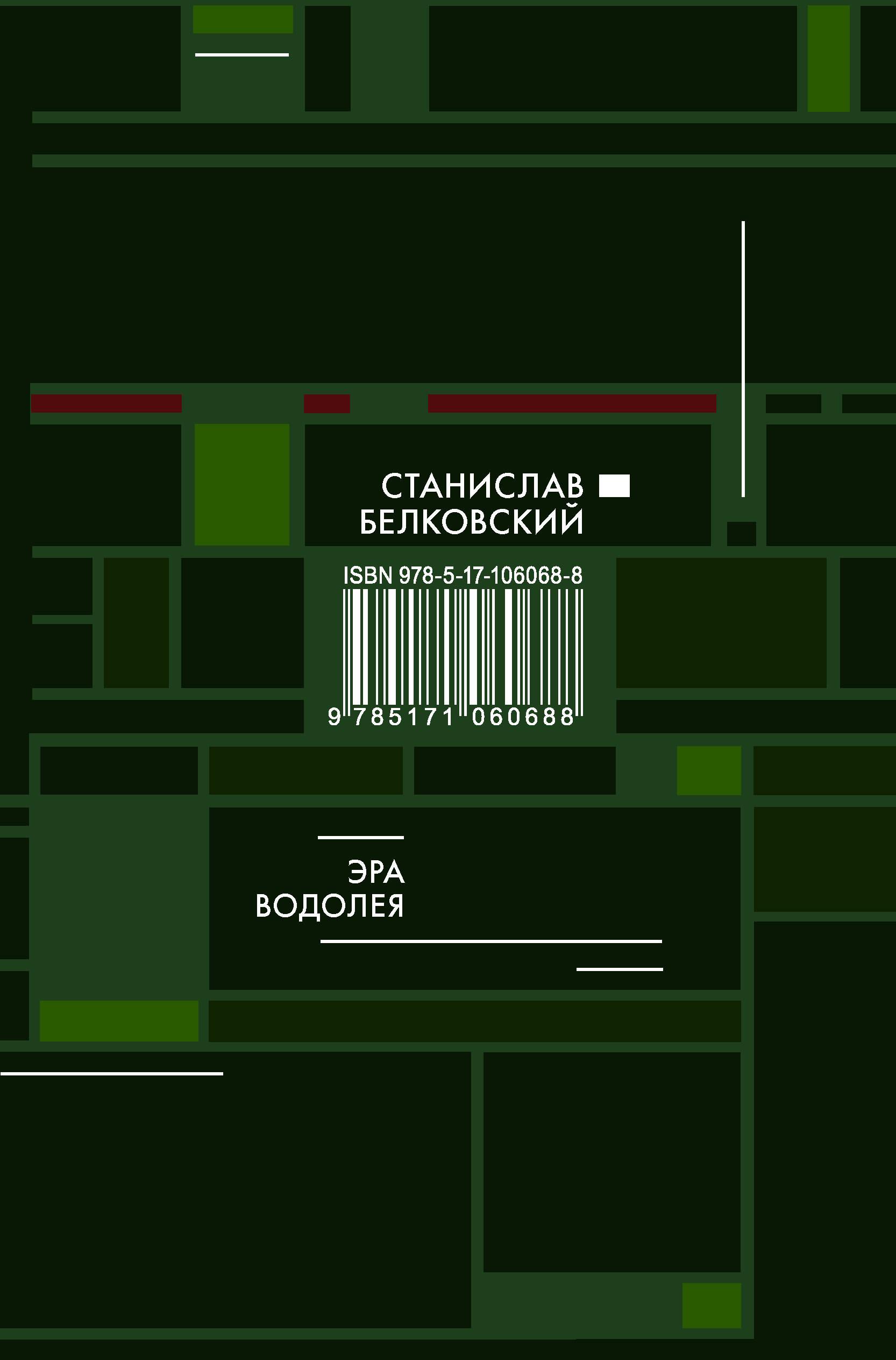 Станислав Белковский Эра Водолея любовь в эпоху водолея