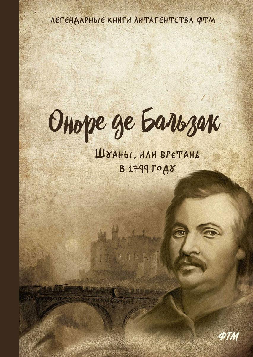 Оноре де Бальзак Шуаны, или Бретань в 1799 году