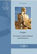 Сократ. Его жизнь и философская деятельность сократ его жизнь и философская деятельность