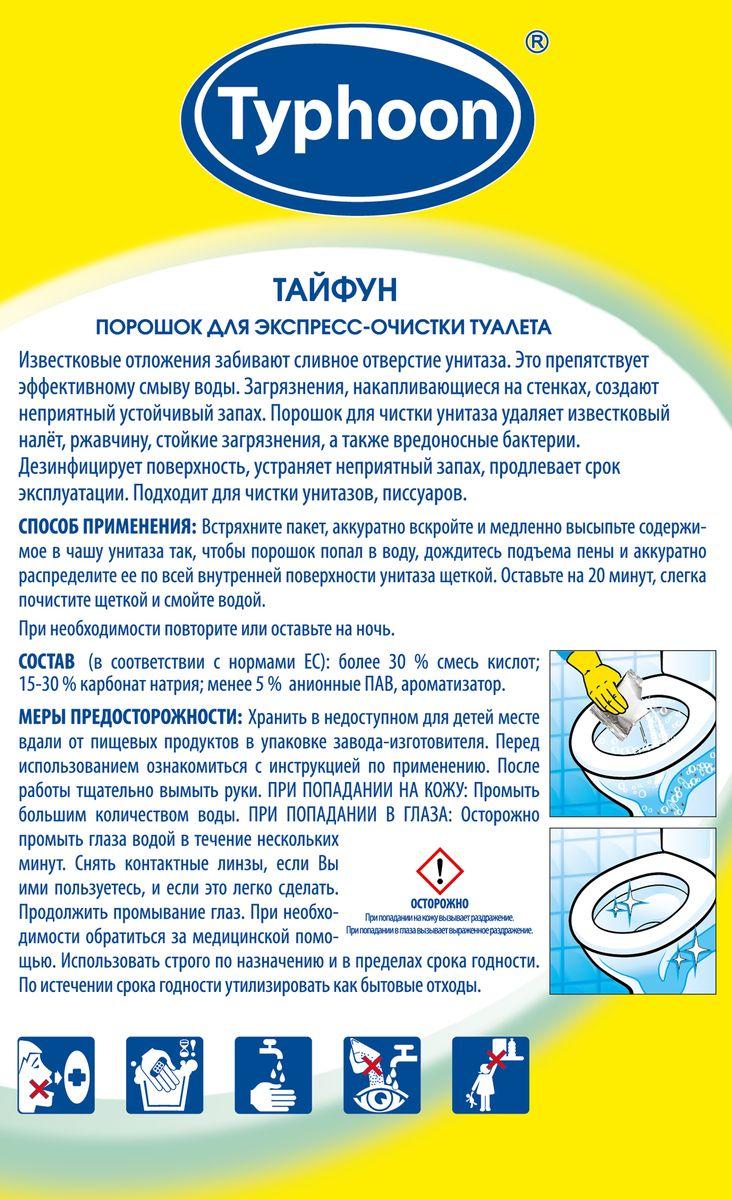 Известковые отложения забивают сливное отверстие унитаза. Это препятствует эффективному смыву воды. Загрязнения, накапливающиеся на стенах, создают неприятный устойчивый запах.Тайфун порошок для экспресс-очистки туалета:Удаляет известковый налет, ржавчину, стойкие загрязнения, а также вредоносные бактерииДезинфицирует поверхностьУстраняет неприятный запахПродлевает срок эксплуатацииПрост в примененииПодходит для чистки унитазов, писсуаров.