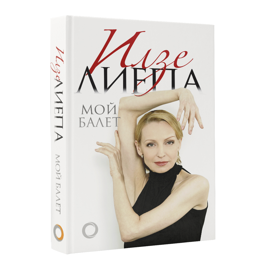 Илзе Лиепа Мой балет нина ананиашвили андрис лиепа такой короткий век… dvd