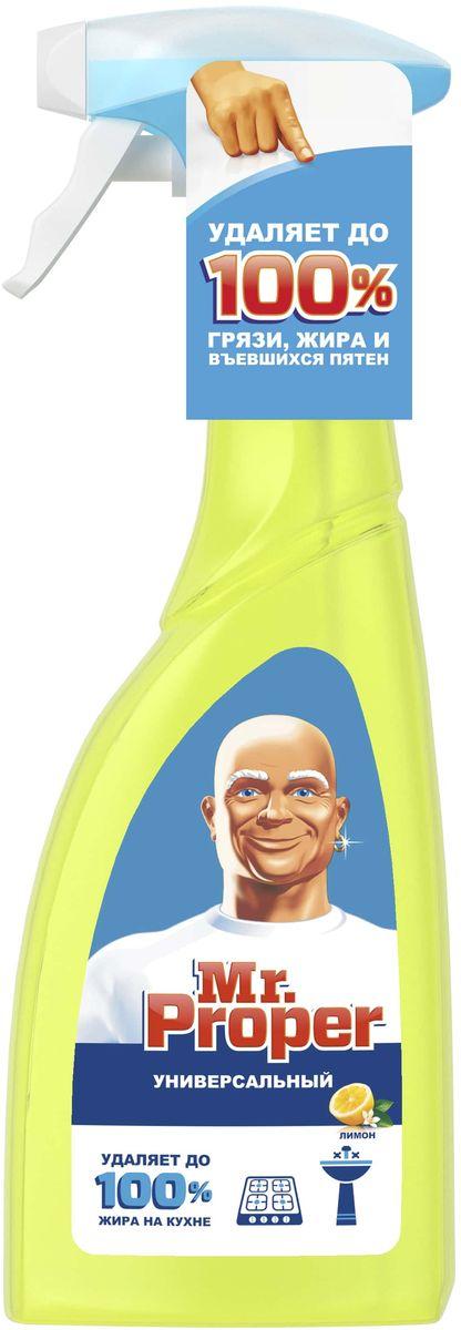 Чистящий спрей Mr. Proper Лимон, универсальный, 500 мл спрей для ковров и обивки mr sanitar 500 мл