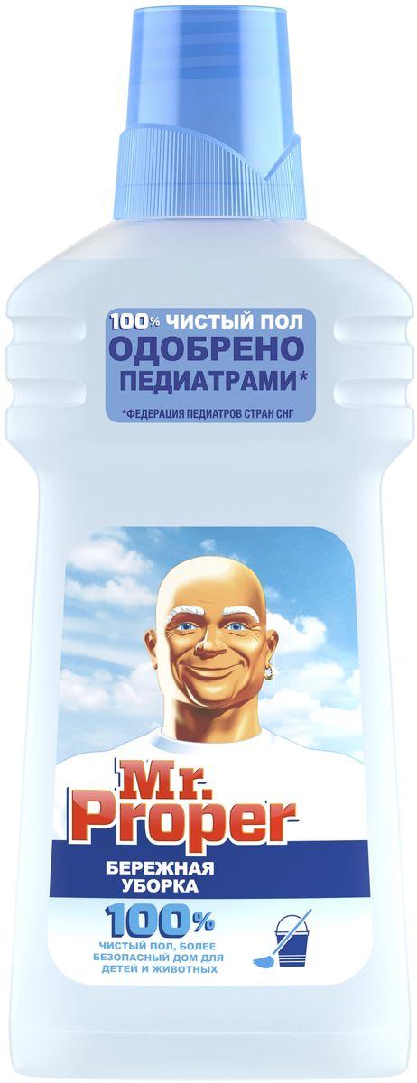Моющая жидкость для полов и стен Mr. Proper Бережная уборка, 500 мл жидкость моющая для полов и стен mr proper лавандовое спокойствие 500 мл