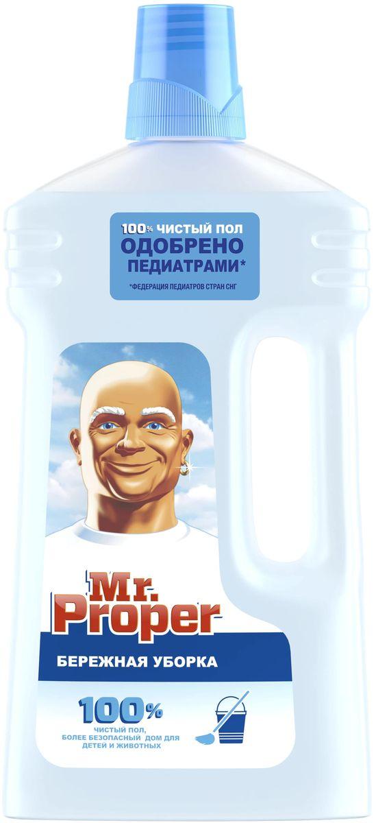 Моющая жидкость для полов и стен Mr. Proper Бережная уборка, 1 лMP-81661698Моющая жидкость для полов и стен Mr. Proper Бережная уборка отмывает полы и стены за меньшее время и с меньшими усилиями.* Благодаря безопасной рН формуле подходит для различных поверхностей, включая лакированные полы и ламинат.Без запаха. Рекомендован для домов с детьми и домашними животными. Одобрен педиаторами.