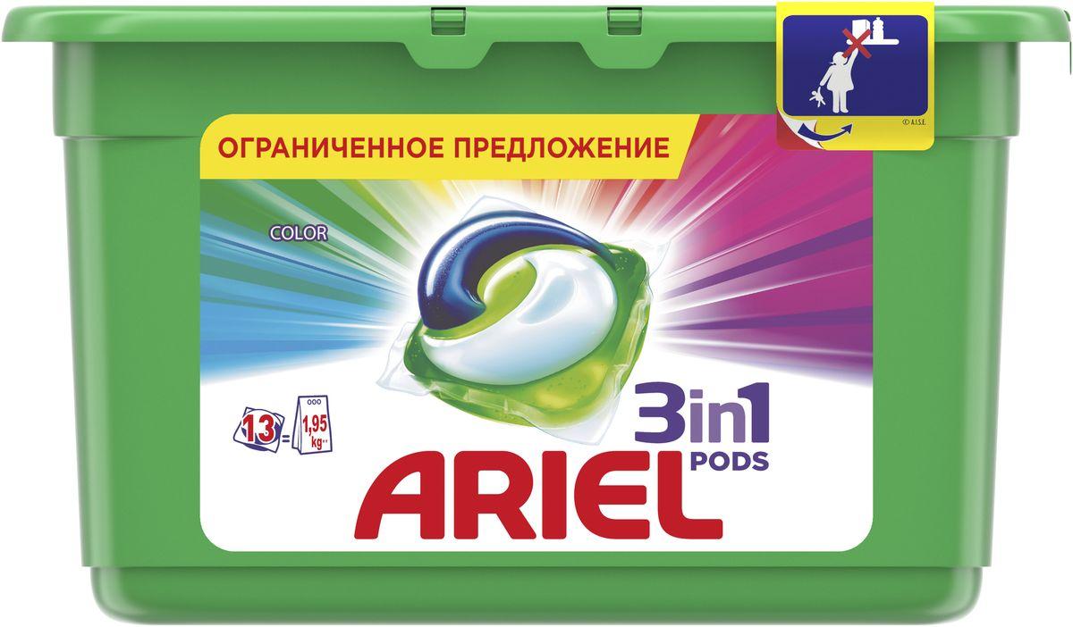 Капсулы для стирки Ariel Color, 13 штAG-81670523Первое средство для стирки с тремя раздельными компонентами, которые работают вместе. Они очищают, выводят пятна и придают тканям яркость. Компоненты находятся в отдельных секциях капсулы, что предотвращает их смешивание до начала стирки. Первое средство для стирки из 3х компонентов!Преимущества: - Очищает, выводит пятна и придает яркость. - Непревзойденная эффективность: Ariel PODS 3в1 - лучшее жидкое средство для стирки от Ariel. - Инновационная защитная быстрорастворимая пленка сохраняет компоненты отдельно друг от друга, что предотвращает их смешивание до начала стирки.