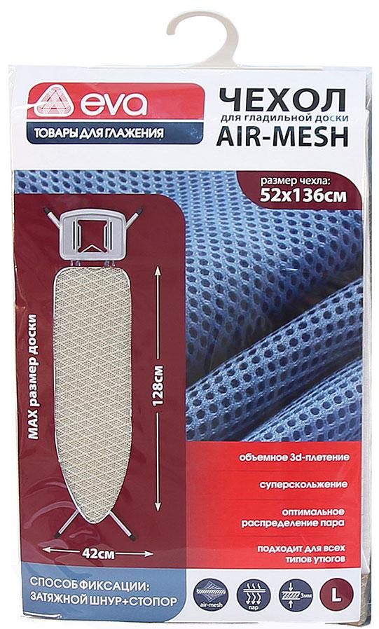Чехол для гладильной доски Eva Airmesh, бежевый, 136 х 52 смЕ125_бежевыйEva Airmesh - инновационный чехол для гладильной доски. Объемное 3D плетение материала обеспечивает оптимальное распределение пара и циркуляции воздуха, что увеличивает скорость и качество глажки. Чехол фиксируется на гладильную доску с помощью затяжного шнура и стопора.