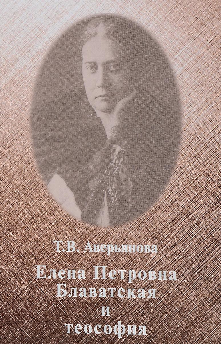 Елена Петровна Блаватская и теософия. Т. В. Аверьянова