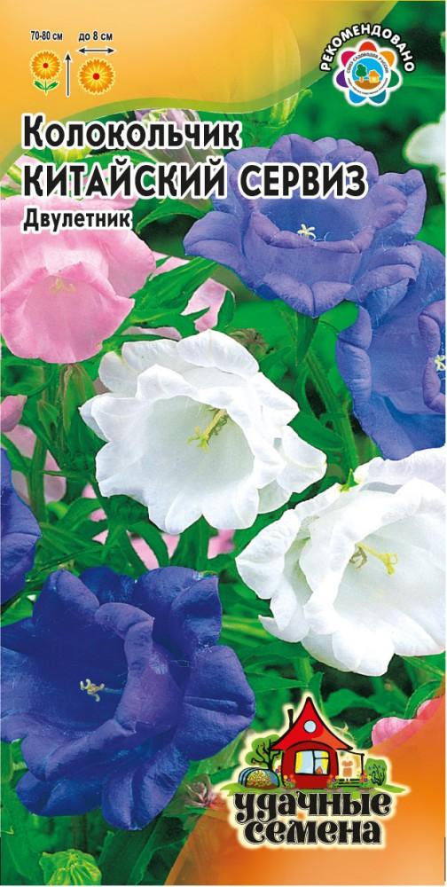 Семена Удачные семена Колокольчик. Китайский сервиз4601431024021Одна из самых привлекательных разновидностей колокольчика среднего, высотой 70-80 см. В соцветии до 50 цветков, диаметром 5-8 см, красивых разнообразных оттенков. Выращивают через рассаду, чтобы получить цветущие растения в год посева. При безрассадном способе выращивания цветение наступает на второй год. Всходы появляются через 8-14 дней при температуре 15°C. Для колокольчика необходимы плодородные, некислые, дренированные почвы. Предпочитает солнечные, защищенные от ветров места. Эффектно смотрится в группе на фоне газона. Подходит для срезки.