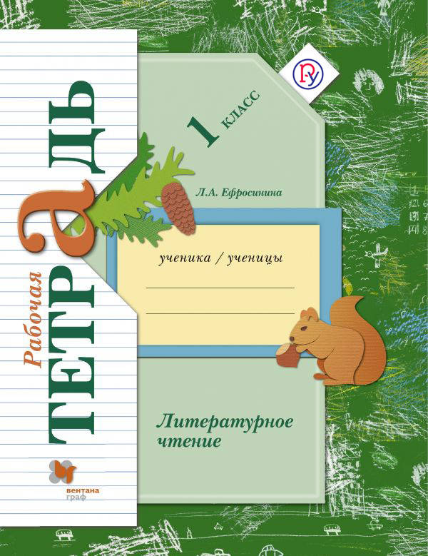 Л. А. Ефросинина Литературное чтение. 1класс. Рабочая тетрадь. ефросинина л литературное чтение 4 класс рабочая тетрадь 1