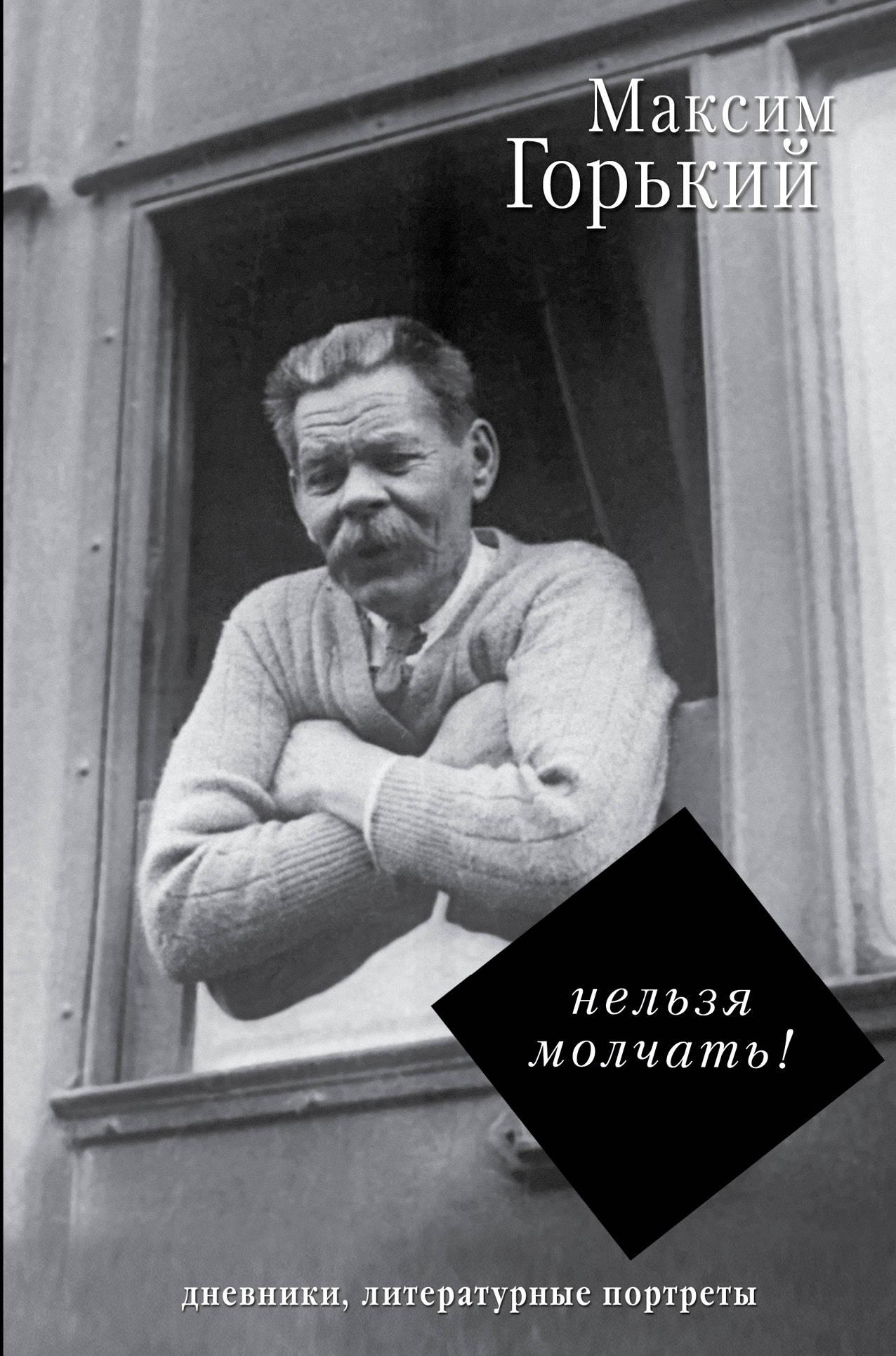 Максим Горький Нельзя молчать!