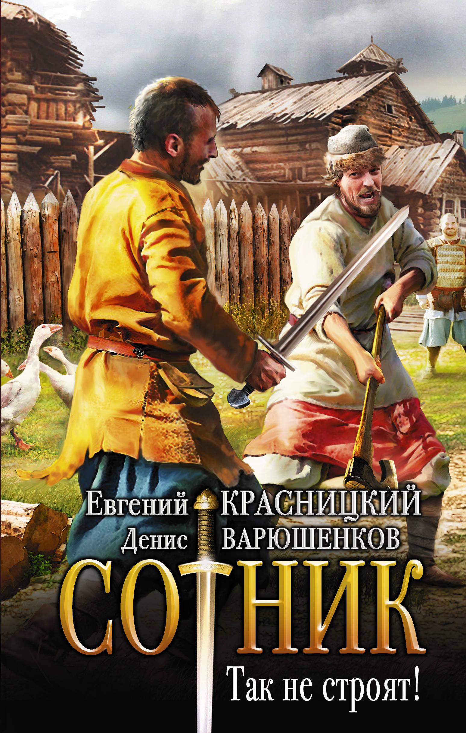 Евгений Красницкий, Денис Варюшенков Сотник. Так не строят!