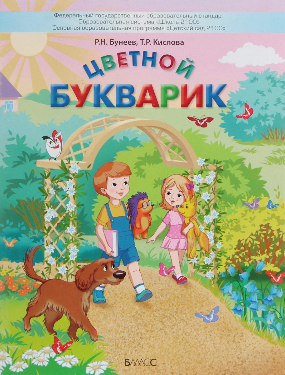 Р. Н. Бунеев, Т. Р. Кислова Цветной Букварик