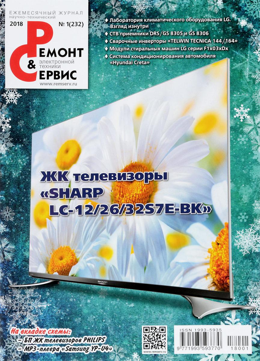 Ремонт & сервис электронной техники, № 1 (232), 2018