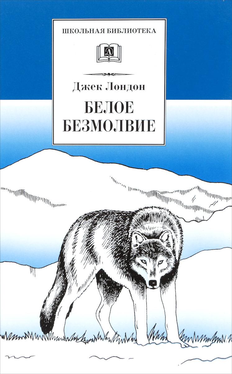 Джек Лондон Белое безмолвие в лебедев преобразование природы повесть о мичурине
