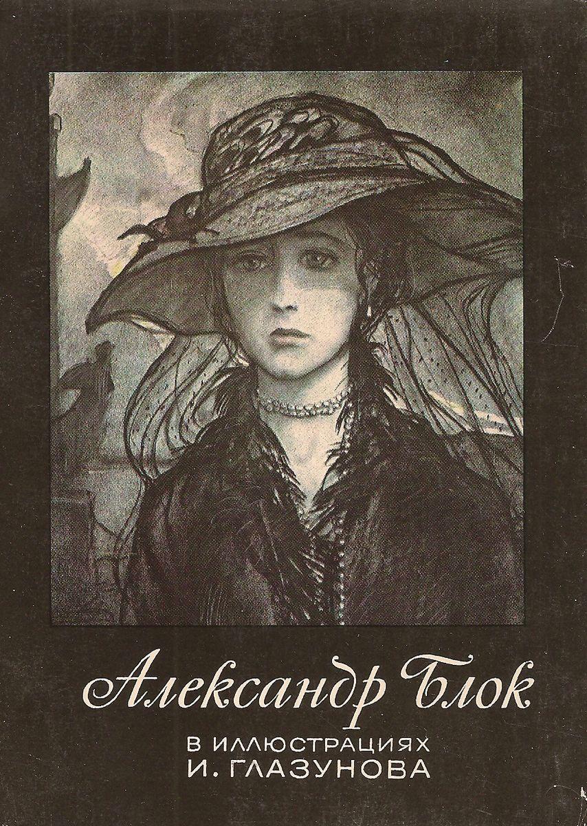 Александр Блок в иллюстрациях И. Глазунова (набор из 16 открыток) искусство жостовских мастеров комплект из 25 открыток