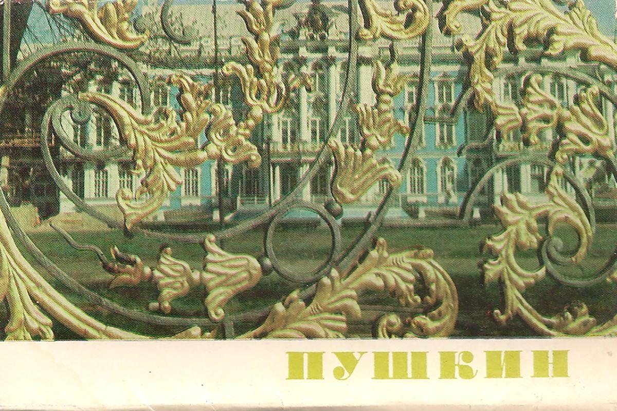 Пушкин. Фото В. П. Мельникова (набор из 12 открыток)