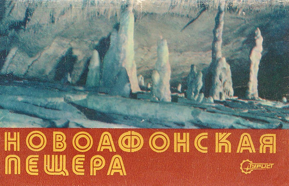 Новоафонская пещера. Фото И. Снегирева (набор из 15 открыток)