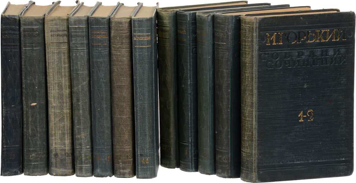 М. Горький. Собрание сочинений (комплект из 12 книг)