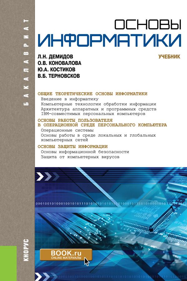 Основы информатики (для бакалавров). Учебник