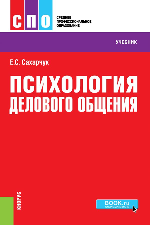 Сахарчук Е.С. Психология делового общения. Учебное пособие