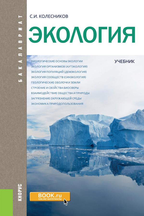 С. И. Колесников Экология. Учебник экономика природопользования