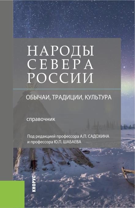 Народы Севера России. Обычаи, традиции, культура. Справочник