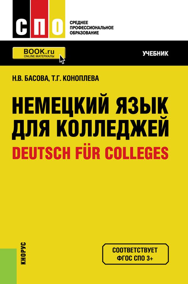 Басова Н.В. , Коноплева Т.Г. Немецкий язык для колледжей=Deutsch fur Colleges (СПО) ISBN: 978-5-406-06481-8 н в басова немецкий язык для колледжей deutsch für colleges