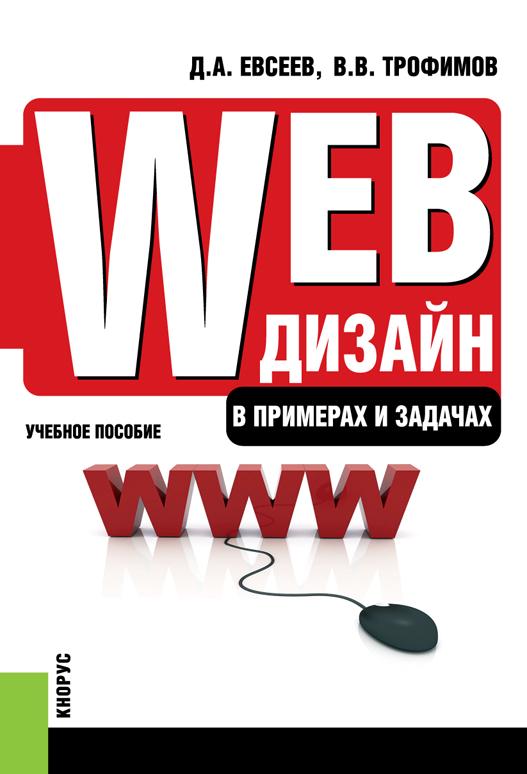 Zakazat.ru: Web-дизайн в примерах и задачах. Учебное пособие. Д. А. Евсеев, В. В. Трофимов