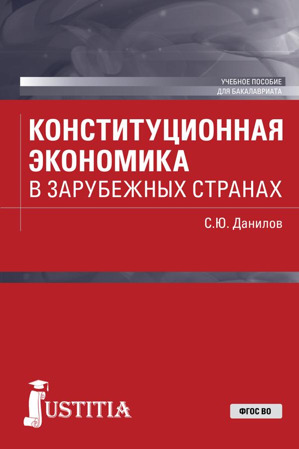 С. Ю. Данилов Конституционная экономика в зарубежных странах. Учебное пособие