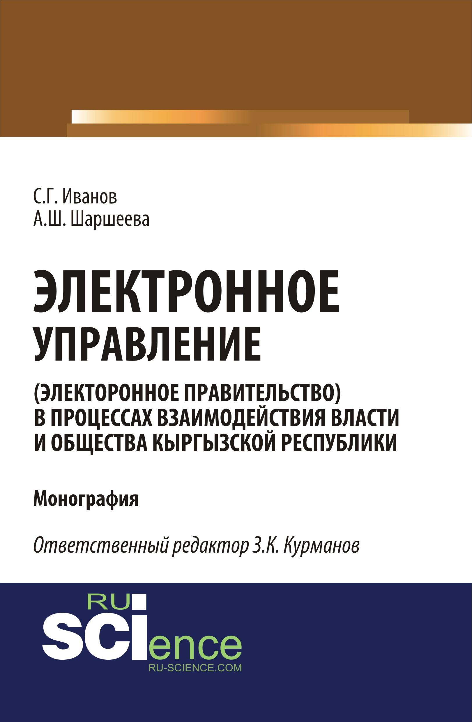 Электронное управление (электронное правительство) в процессах взаимодействия власти и общества Кыргызской Республики