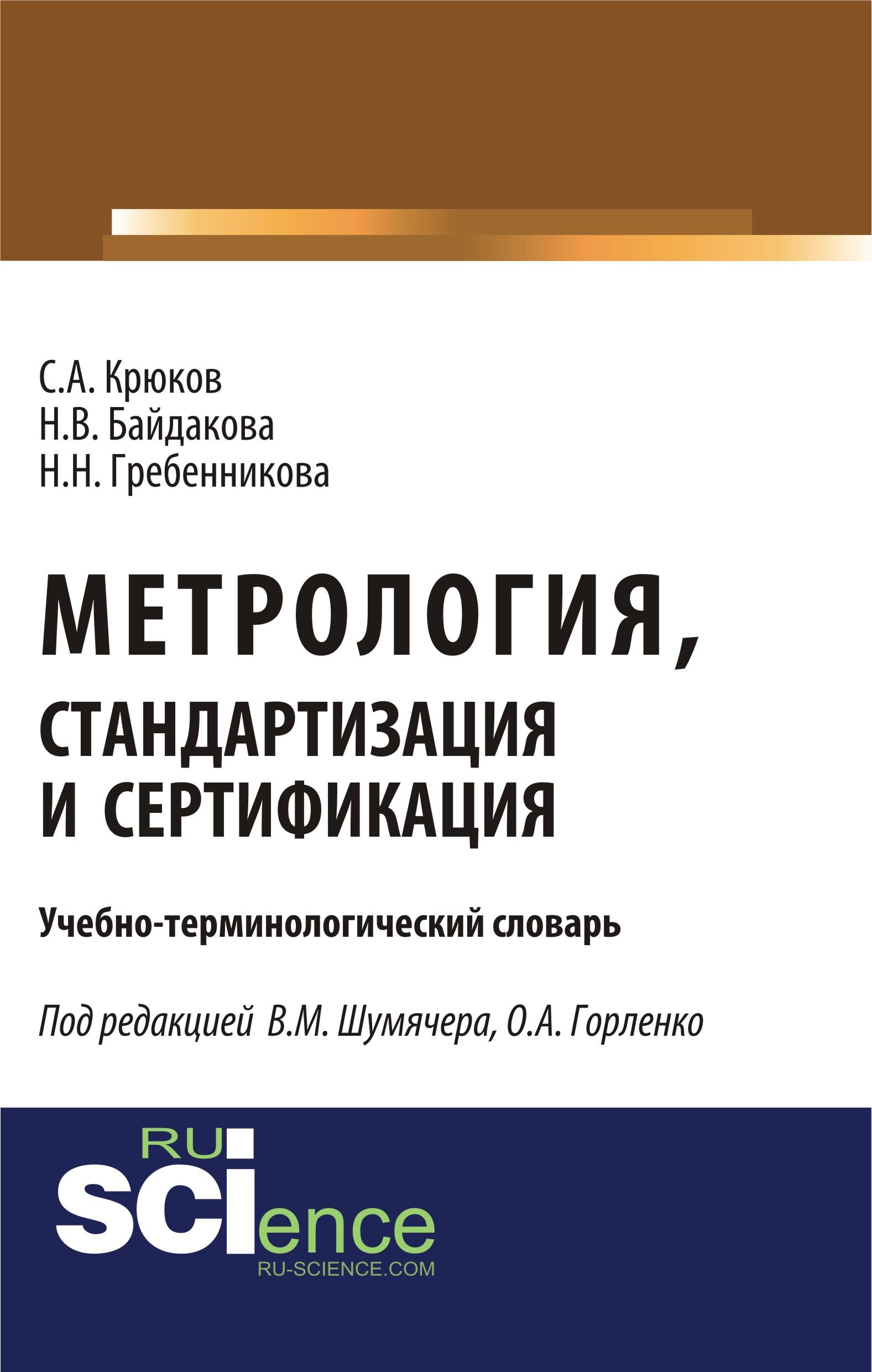 Метрология, стандартизация и сертификация. Учебно-терминологический словарь