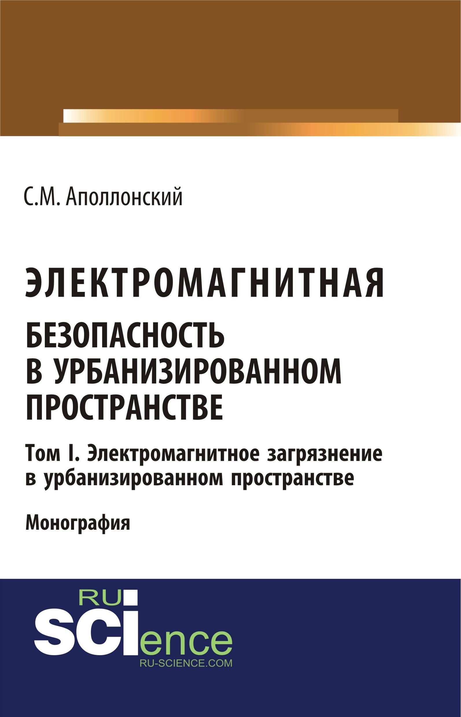 Электромагнитная безопасность в урбанизированном пространстве: монография. Т. I. Электромагнитное загрязнение в урбанизированном пространстве