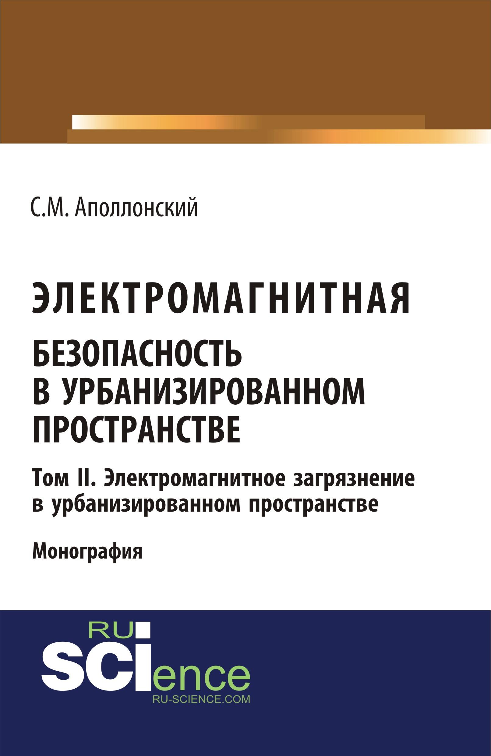 Электромагнитная безопасность в урбанизированном пространстве: монография. Т.II. Нормирование электромагнитных параметров в окружающей среде