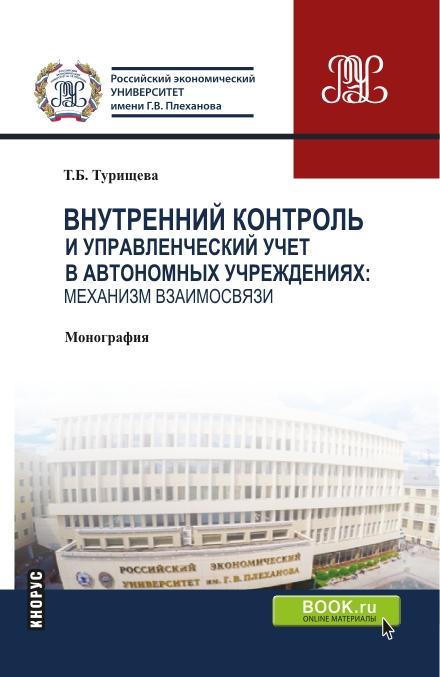 Внутренний контроль и управленческий учет в автономных учреждениях: механизм взаимосвязи