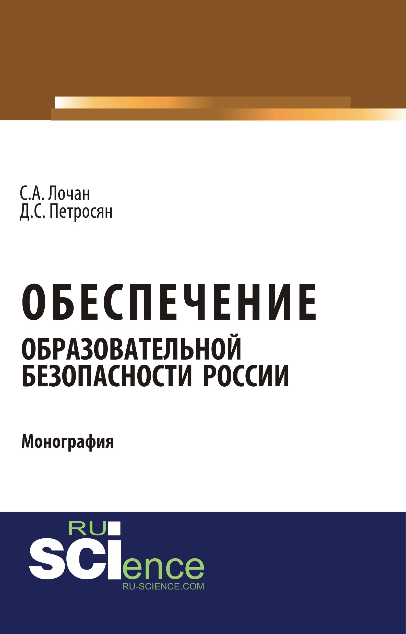 Обеспечение образовательной безопасности России