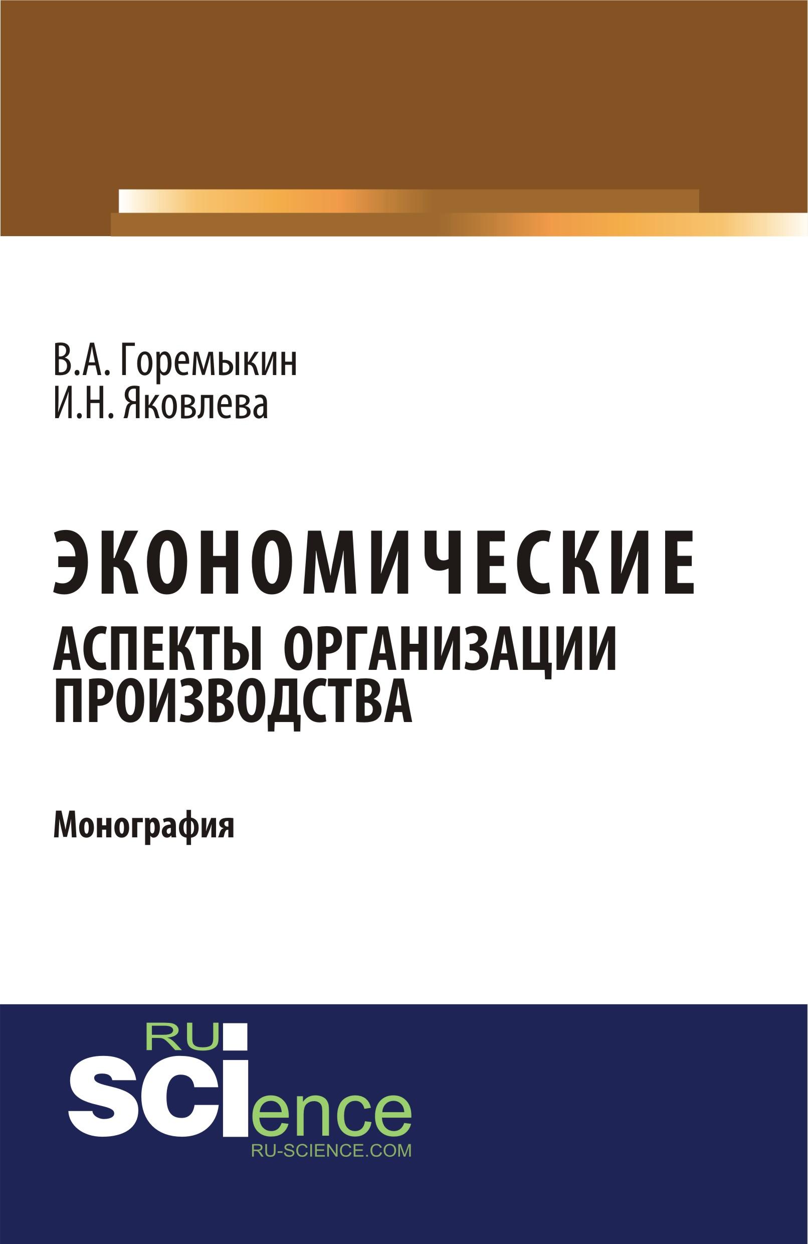 Экономические аспекты организации производства