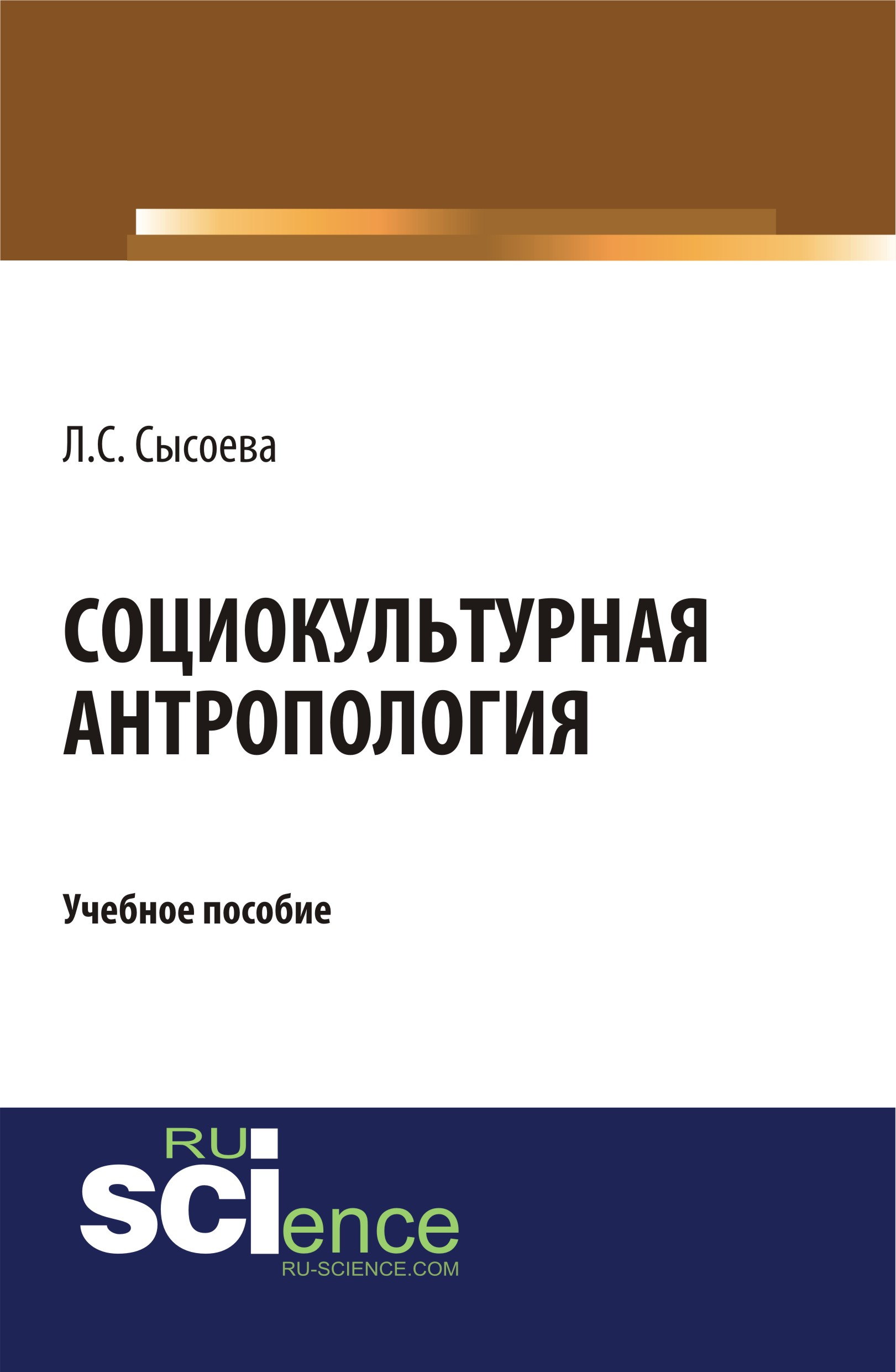 Социокультурная антропология