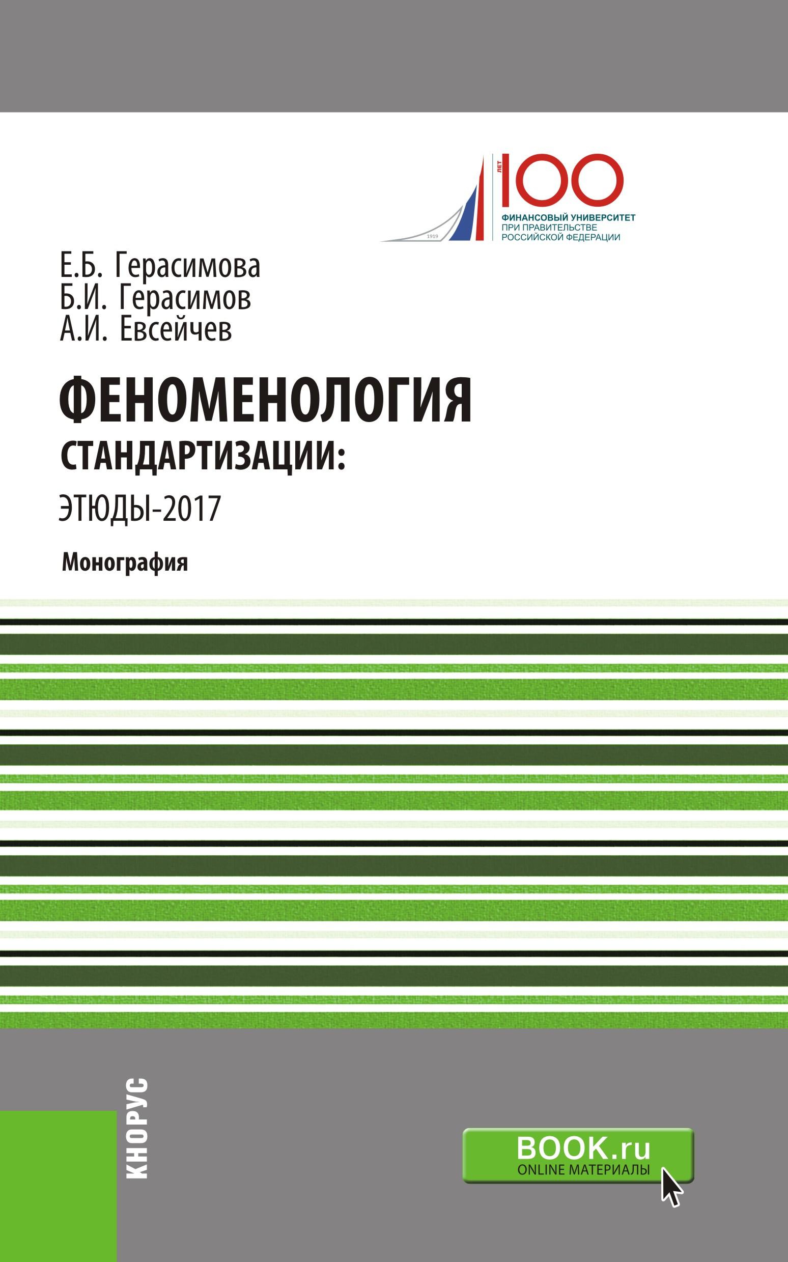 Феноменология стандартизации: этюды–2017