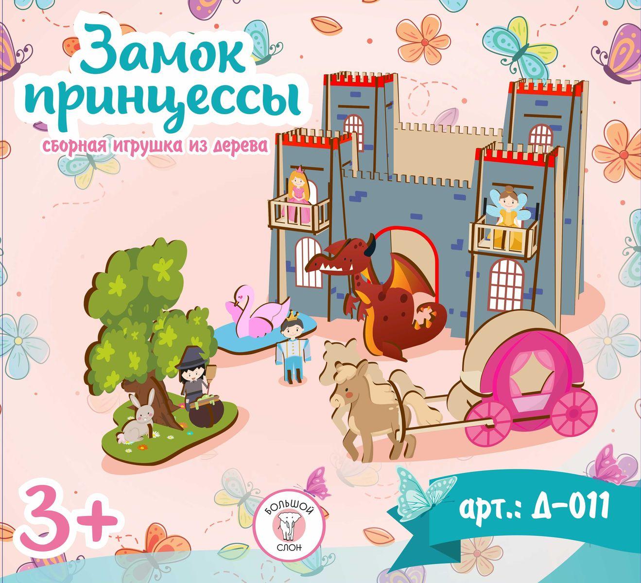 Большой слон Деревянный конструктор Замок Принцессы конструктор замок принцессы 59 деталей