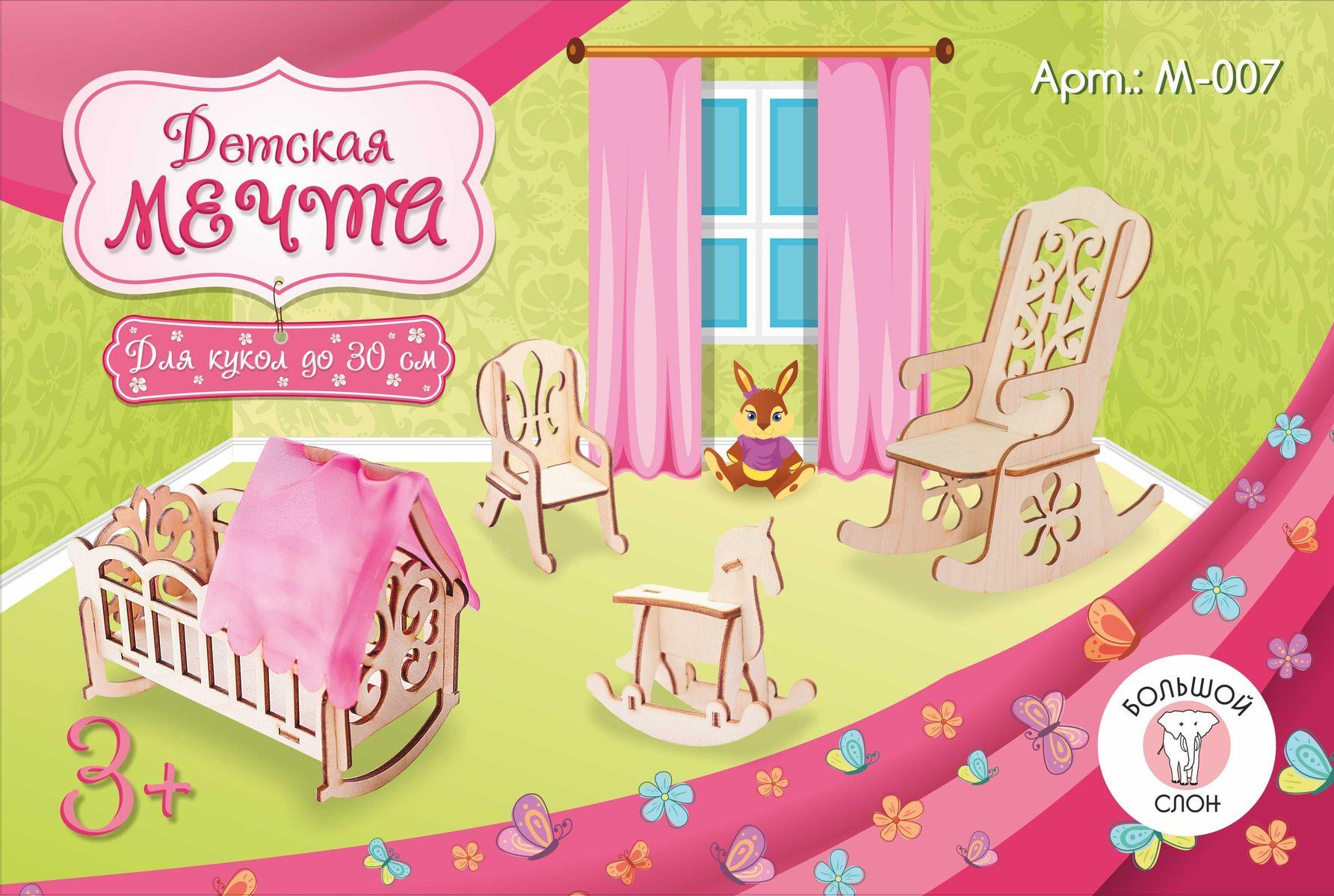 Большой слон Конструктор Детская мебель для больших кукол до 30 см спальня мечта м 008